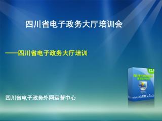行政审批电子监察系统建设 九月专题汇报