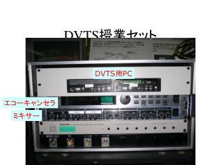 DVTS 授業セット
