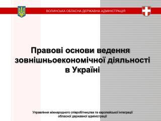 Правові основи ведення зовнішньоекономічної діяльності в Україні
