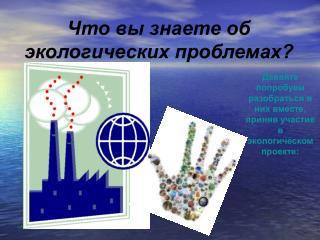 Что вы знаете об экологических проблемах?