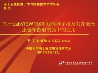 基于 LabVIEW 的 X 射线探测系统及其在激光康普顿散射实验中的应用