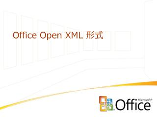 Office Open XML  形式