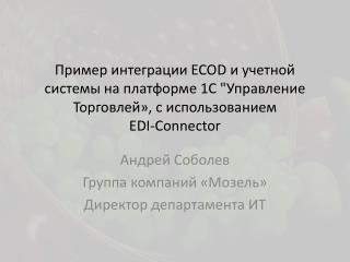 Андрей Соболев Группа компаний «Мозель» Директор департамента ИТ