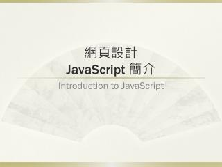 網頁設計 JavaScript  簡介