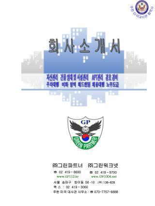 서울  송파구   방이동  58  – 10    ( 우 )  138-828