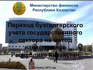 Министерство финансов  Республики Казахстан