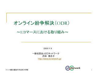 オンライン紛争解決( ODR ) ~ E コマースにおける取り組み~