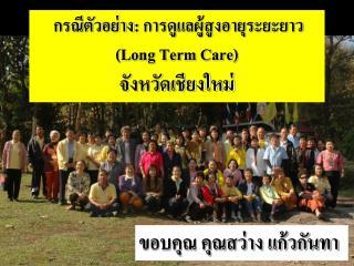 กรณีตัวอย่าง :  การดูแลผู้สูงอายุระยะยาว  (Long Term Care) จังหวัดเชียงใหม่