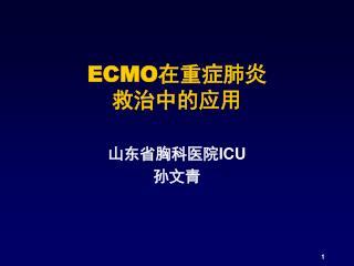 ECMO 在重症肺炎 救治中的应用