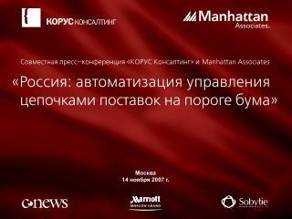 Москва 14 ноября 2007 г .