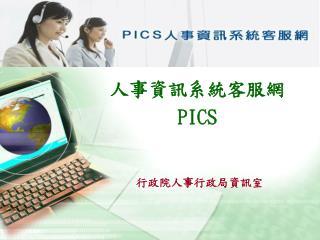 人事資訊系統客服網 PICS