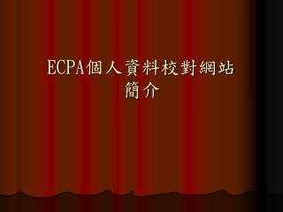 ECPA 個人資料校對網站 簡介