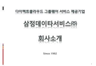 다이렉트클라우 드  그룹웨어 서비스 제공기업 삼정데이타서비스 ㈜ 회사소개