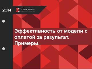 Объем  Digital  –рынка в РФ  Сравнительные данные  eMarketer