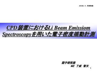 CPD 装置における Li Beam Emissiom Spectroscopy を 用いた電子密度揺動計測