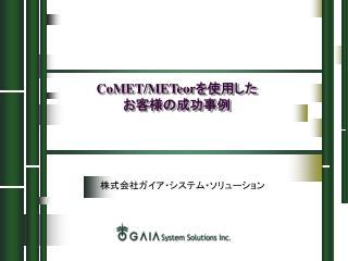 CoMET/METeor を使用した お客様の成功事例