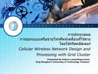Cellular Wireless Network Design and Processing with Grid Cluster