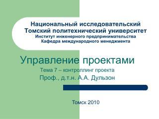 Управление проектами Тема 7 – контроллинг проекта Проф., д.т.н. А.А. Дульзон
