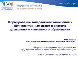 Статистика: ВИЧ-позитивные дети в Украине