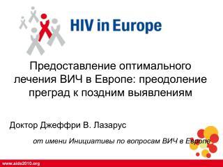 Предоставление оптимального лечения ВИЧ в Европе: преодоление преград к поздним выявлениям