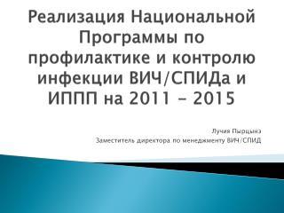 Лучия Пырцынэ Заместитель директора по менеджменту ВИЧ/СПИД