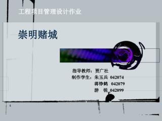 指导教师:贾广社              制作学生:朱玉兵   042074 蒋铮鹤    042079 游    锐   042099
