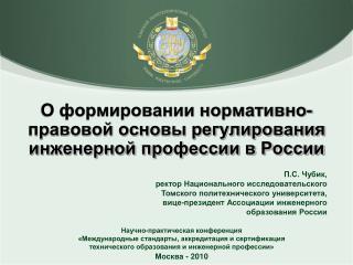 О формировании нормативно-правовой основы регулирования инженерной профессии в России