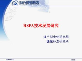 HSPA 技术发展研究