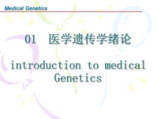 01  医学遗传学绪论 introduction to medical Genetics
