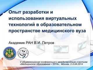 Академик РАН В.И. Петров