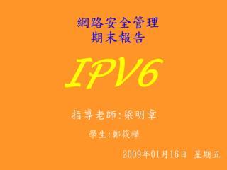 何謂 IPv4 ?