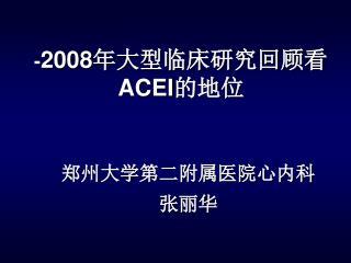 郑州大学第二附属医院心内科 张丽华