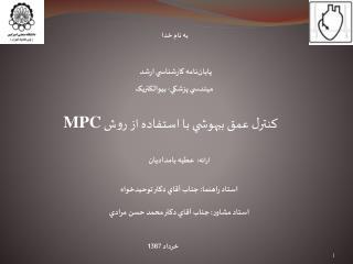 کنترل عمق بيهوشي با استفاده از روش  MPC
