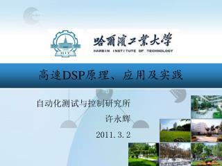 高速 DSP 原理、应用及实践