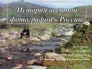История цветной фотографии в России.