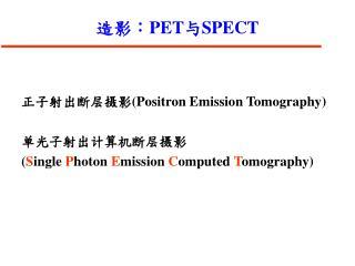 造影: PET 与 SPECT