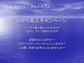 EDPS 導入キャンペーン いつでも乗り換えられる EDPS だから、すぐに始められます