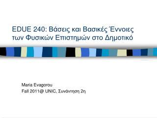 EDUE 240:  Βάσεις και Βασικές Έννοιες των Φυσικών Επιστημών στο Δημοτικό