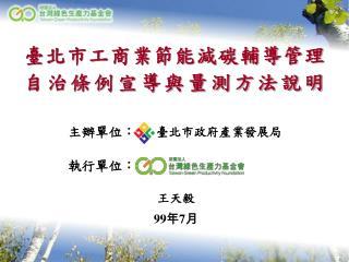 臺北市工商業節能減碳輔導管理 自治條例宣導與量測方法說明