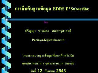 การสืบค้นฐานข้อมูล   EDRS E*Subscribe