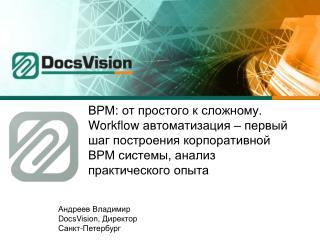 Андреев Владимир DocsVision , Директор Санкт-Петербург