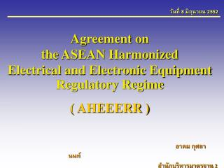 Agreement on the ASEAN Harmonized Electrical and Electronic Equipment Regulatory Regime