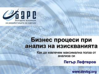 Бизнес процеси при анализ на изискванията