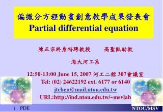 偏微分方程動畫創意教學成果發表會 Partial differential equation