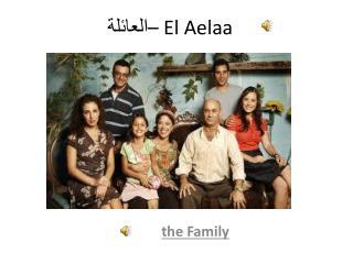العائلة  – El Aelaa