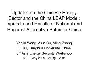 Yanjia Wang, Alun Gu, Aling Zhang EETC, Tsinghua University, China