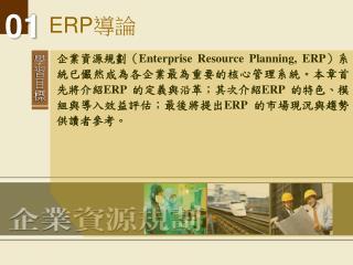 ERP 導論