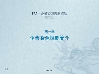ERP -企業資源規劃導論 第三版