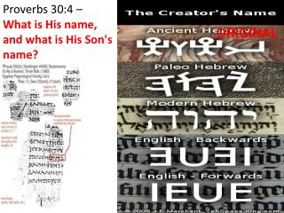 Proverbs 30:4 –  What is His name, and what is His Son's name?