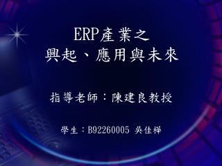 ERP 產業之 興起、應用與未來
